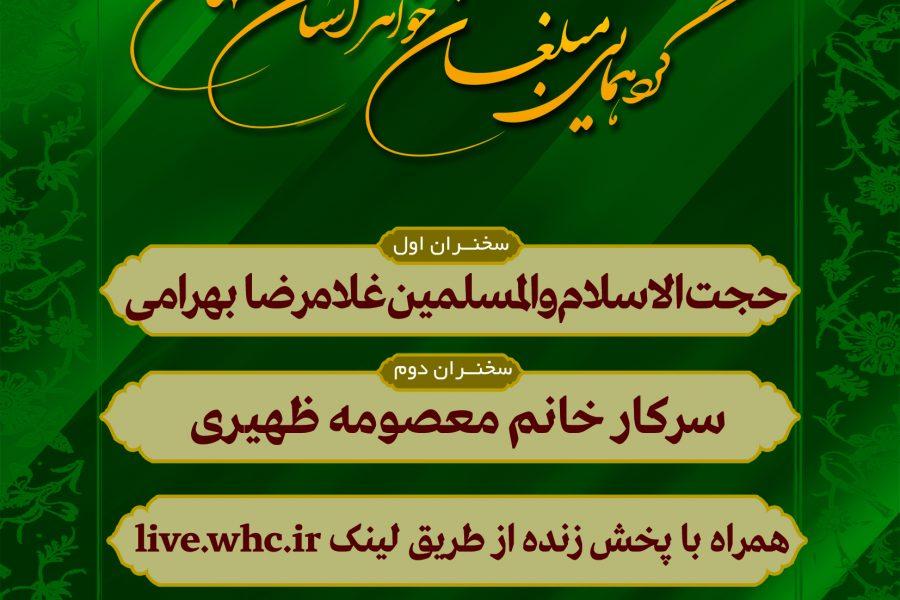 گردهمایی بزرگ مبلغان حوزه خواهران اصفهان برگزار میشود