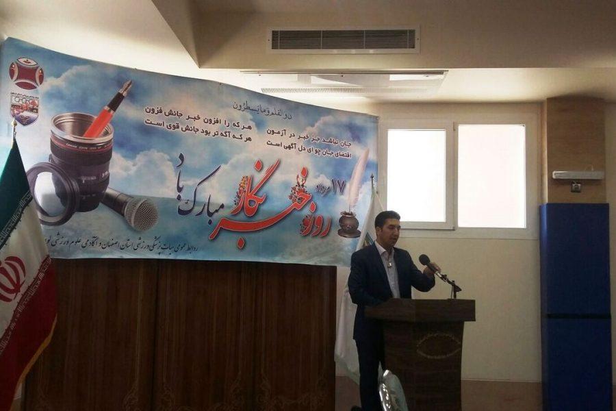 اهمیت آموزش و خدمات بیمهای برای هیات پزشکی ورزشی استان اصفهان