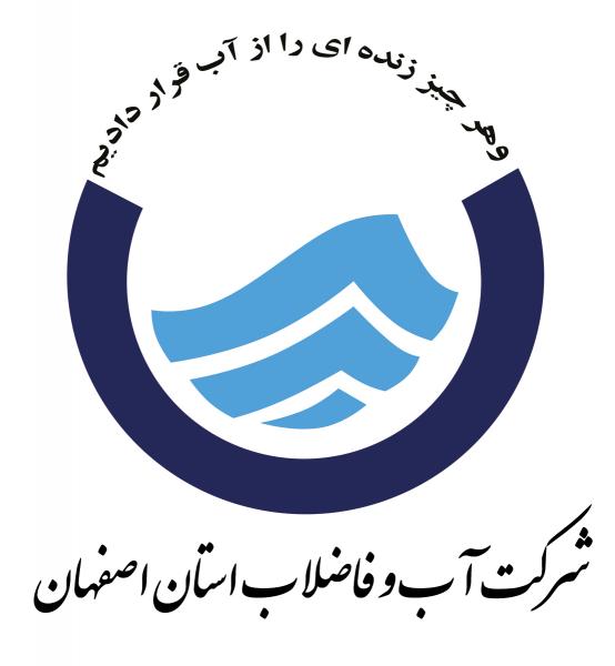 فراخوان مناقصه عمومی یک مرحله ای شرکت اب وفاضلاب استان اصفهان