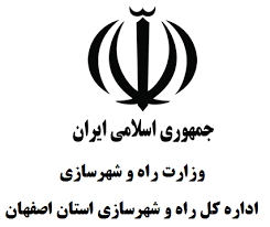 آگهی تجدید  مناقصه عمومی یک مرحله ای  اداره کل راه وشهرسازی استان اصفهان