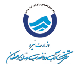 فراخوان مناقصه عمومی شرکت آب وفاضلاب استان اصفهان