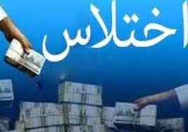 """پرونده اختلاس ۳۰ میلیاردی در """"خمینی شهر"""""""