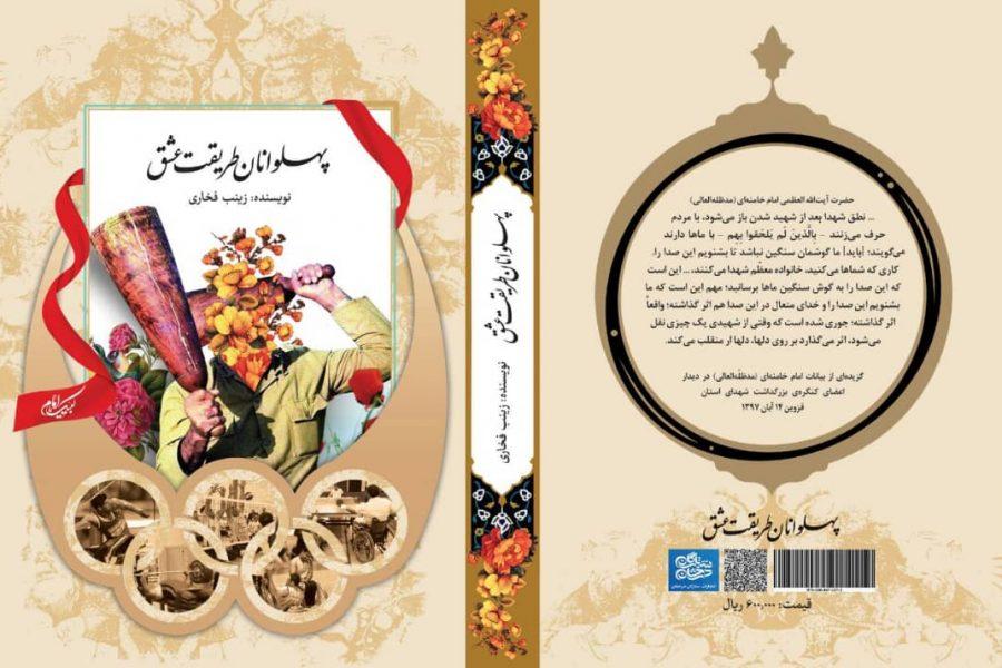 زندگی نامه شهدای ورزشکار خمینی شهرمنتشرشد