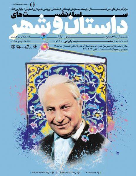 """روایت اولین نشست """"داستان و شهر"""" از زبان حسین سناپور"""