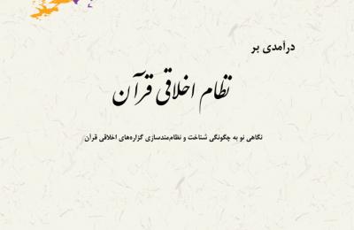 «نظام اخلاق قرآن» چراغی در مسیر شناخت آیات اخلاقی