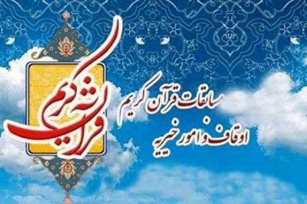 ۱۶ خرداد، آخرین مهلت ثبت نام در مسابقات قرآن کریم اوقاف اصفهان