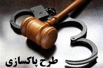 اجرای طرح مشترک پاکسازی نقاط آلوده و جرم خیز در اصفهان