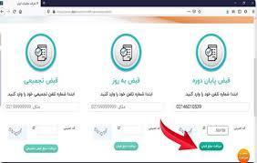 آگاهی از میزان کارکرد و امکان پرداخت قبوض تلفن ثابت در وب سایت شرکت مخابرات ایران