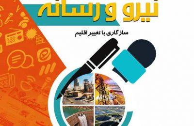 شرکت توزیع برق اصفهان رتبه اول در رشته موشن گرافیک در بین صنعت آب و برق کشوررا کسب کرد