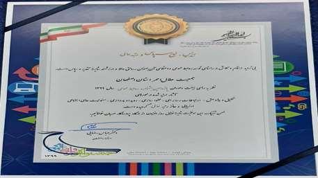 کسب رتبه عالی و دریافت تندیس و لوح سپاس توسط روابط عمومی جمعیت هلال احمر استان اصفهان