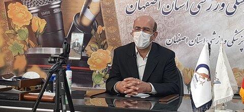 تشکیل کمیته روانشناسی ورزشی در اصفهان