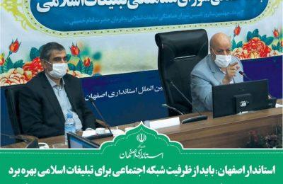 استاندار اصفهان: باید از ظرفیت شبکه اجتماعی برای تبلیغات اسلامی بهره برد