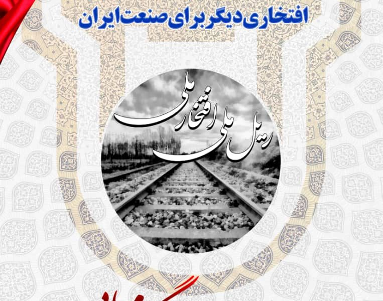 تولید ریل در ذوب آهن اصفهان افتخاری دیگربرای صنعت ایران