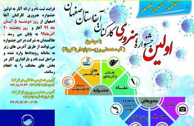 اولین جشنواره هنروری کارکنان آبفای استان اصفهان با موضوع (آب، همدلی و زیست پایدار با کرونا )