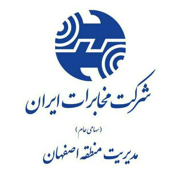 طرح فرا گیر *۲۰۲۰* شرکت مخابرات ایران منطقه اصفهان