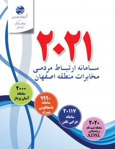 سامانه ارتباط مردمی مخابرات منطقه اصفهان
