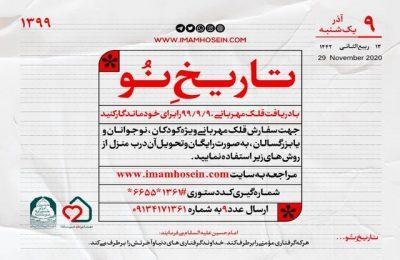 """به همت خیریه امام حسین علیه السلام؛ پویش """"تاریخِ نُو"""" در اصفهان راهاندازی شد"""