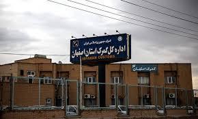 مدیرکل گمرک اصفهان خبر داد: ۳۴ باب انباراختصاصی در استان اصفهان