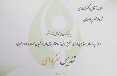 کسب  تندیس نقره ایی پنجمین دوره جایزه انرژی توسط شهرداری اصفهان