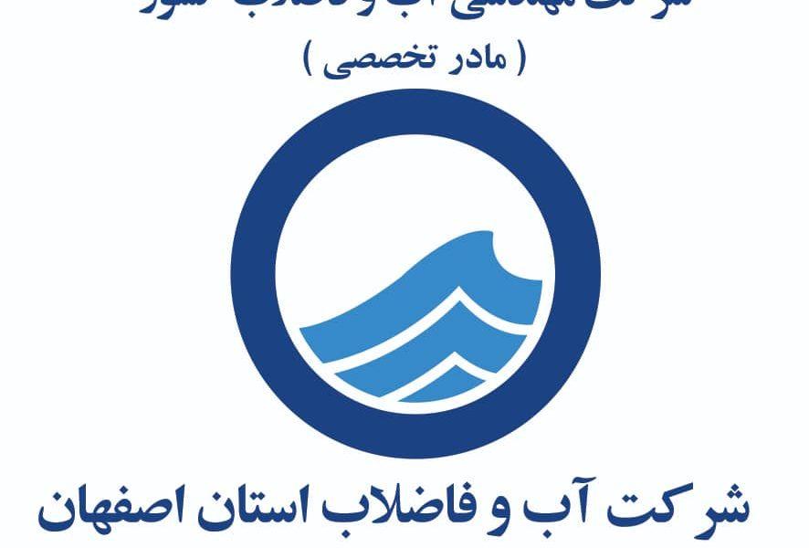 آگهی فراخوان شرکت اب فاضلاب استان اصفهان