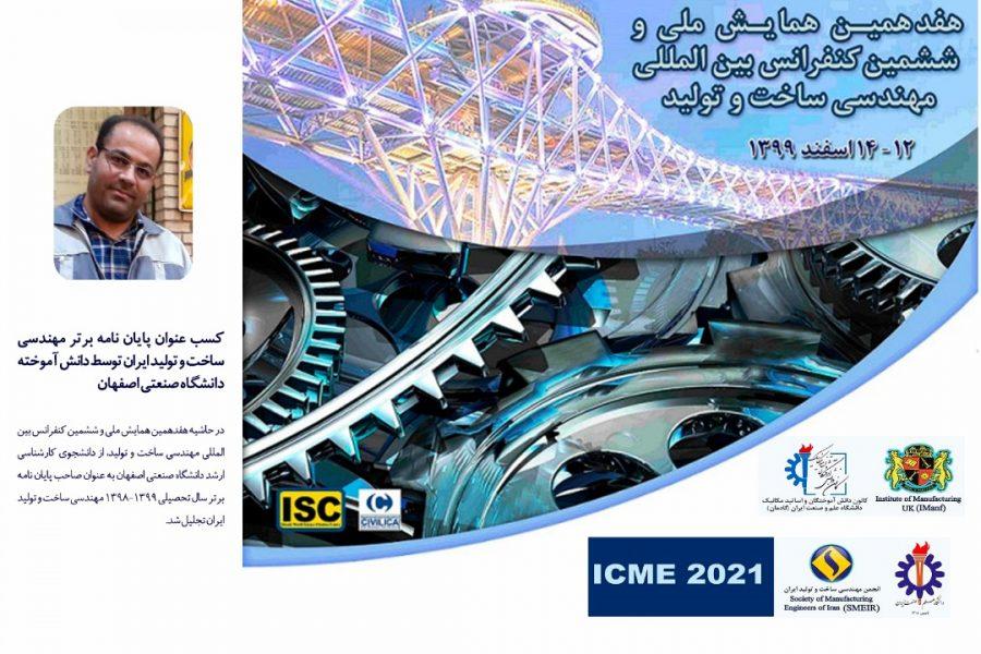 کسب عنوان پایان نامه برتر مهندسی ساخت و تولید ایران توسط دانش آموخته دانشگاه صنعتی اصفهان