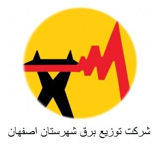 آگهی مناقصه عمومی یک مرحله ای شرکت توزیع  برق شهرستان اصفهان