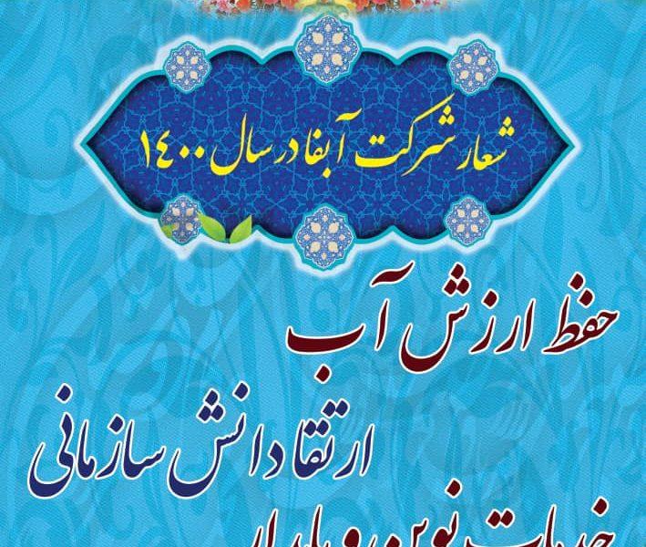 شعار شرکت آبفااصفهان در سال ۱۴۰۰