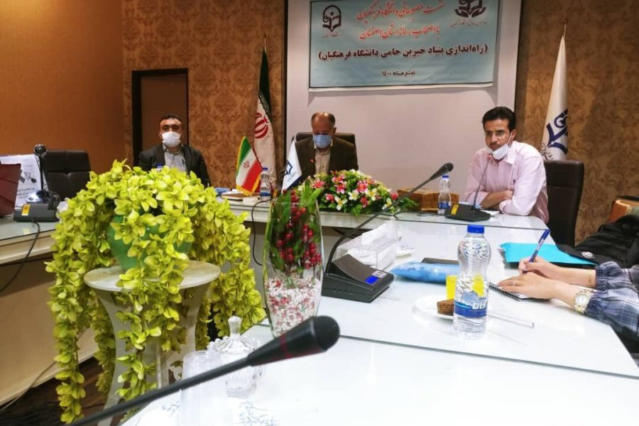 راه اندازی بیست و چهارمین مجمع حامیان دانشگاه فرهنگیان در استان اصفهان