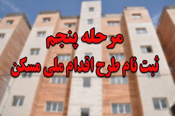 استقبال خوب مردم از مرحله پنجم طرح اقدام ملی مسکن استان اصفهان