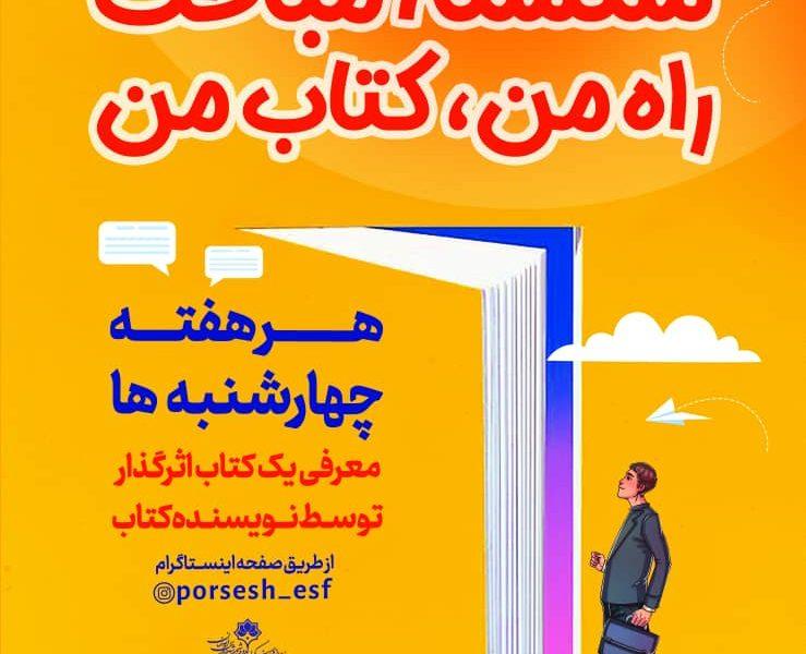 """معرفی کتاب های روانشناسی در برنامه """"راه من، کتاب من"""""""
